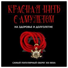 KN120-1 Красная нить с амулетом На здоровье и долголетие, цвет золот.