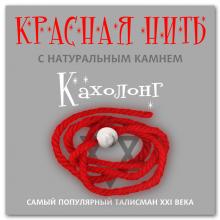 KN203 Красная нить с натуральным камнем Кахолонг