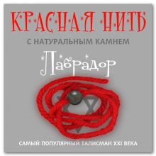 KN204 Красная нить с натуральным камнем Лабрадор