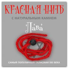 KN205 Красная нить с натуральным камнем Лава