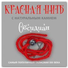 KN208 Красная нить с натуральным камнем Обсидиан