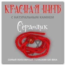 KN210 Красная нить с натуральным камнем Сердолик