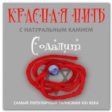 KN211 Красная нить с натуральным камнем Содалит