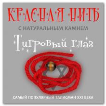 KN212 Красная нить с натуральным камнем Тигровый глаз