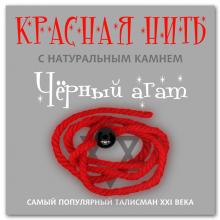 KN214 Красная нить с натуральным камнем Чёрный агат