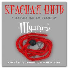 KN215 Красная нить с натуральным камнем Шунгит