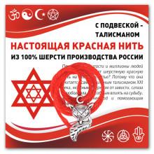 KN303 Красная нить Лиса (страсть, интуиция)