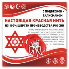 KN305 Красная нить Ангел-хранитель (защита)