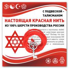 KN308 Красная нить Ключ (на счастье)