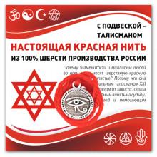 KN309 Красная нить Око Ра (дар предвидения)