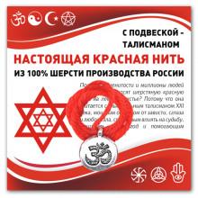 KN318 Красная нить Ом (защита и духовное развитие)