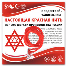 KN320 Красная нить Шляпа (магический дар)