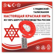 KN321 Красная нить Счёты (богатство)