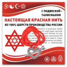 KN322 Красная нить Сердце со стрелой (любовь)