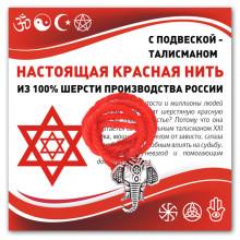 KN326 Красная нить Слон (мудрость, сила, долголетие)