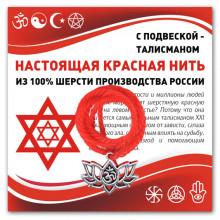 KN330 Красная нить Ом и лотос (защита, гармония, развитие)