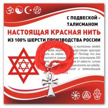 KN332 Красная нить Анкх (здоровье, счастье, долголетие)