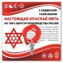 KN333 Красная нить Кадуцей (здоровье, бизнес, гармония)