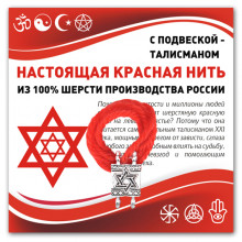 KN335 Красная нить Тора (защита от зла, всеведение)