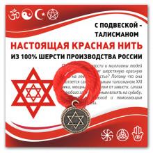 KN338 Красная нить Звезда Давида (от сглаза и зла)
