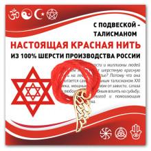 KN339 Красная нить Крыло ангела (защита высших сил)