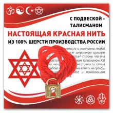 KN340 Красная нить Замок (защита, богатство, любовь, верность)