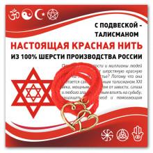 KN342 Красная нить Любящие сердца (любовь, семья)