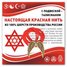 KN343 Красная нить Крылья ангела (защита высших сил)