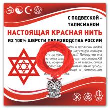 KN346 Красная нить Сова (знания, счастье, успех)