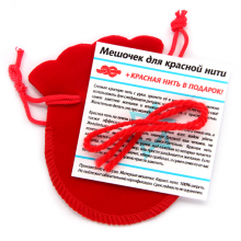 KNM01 Мешочек для красной нити 7х9см, с нитью