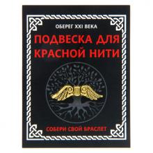 KNP004 Подвеска для красной нити Крылья, цвет золот.