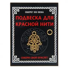 KNP010 Подвеска для красной нити Хамса, цвет золот., с колечком
