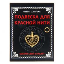 KNP016 Подвеска для красной нити Сердце, цвет золот., с колечком