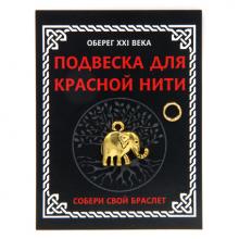 KNP019 Подвеска для красной нити Слон, цвет золот., с колечком
