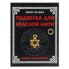 KNP021 Подвеска для красной нити Звезда Давида, цвет золот., с колечком