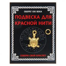 KNP025 Подвеска для красной нити Черепаха, цвет золот., с колечком