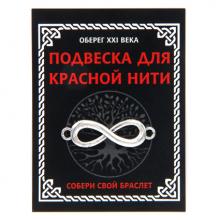 KNP302 Подвеска для красной нити Бесконечность, цвет серебр.