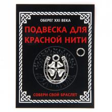 KNP304 Подвеска для красной нити Подкова с клевером, цвет серебр., с колечком