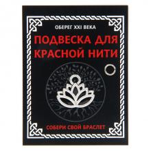 KNP306 Подвеска для красной нити Лотос, цвет серебр., с колечком