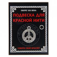 KNP308 Подвеска для красной нити Пацифик, цвет серебр., с колечком