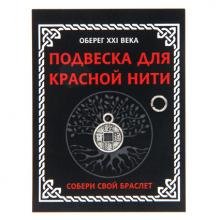 KNP311 Подвеска для красной нити Монетка, цвет серебр., с колечком