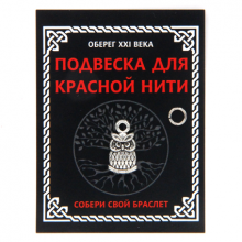 KNP316 Подвеска для красной нити Сова, цвет серебр., с колечком