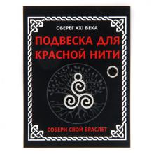 KNP319 Подвеска для красной нити Трискель, цвет серебр., с колечком