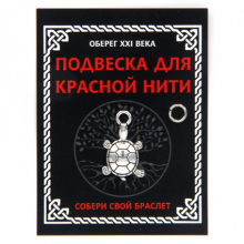 KNP320 Подвеска для красной нити Черепаха, цвет серебр., с колечком