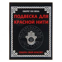 KNP323 Подвеска для красной нити Хамса, цвет серебр.