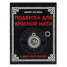 KNP324 Подвеска для красной нити Ом, цвет серебр., с колечком