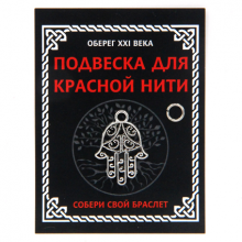 KNP326 Подвеска для красной нити Хамса, цвет серебр., с колечком