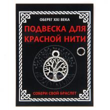 KNP329 Подвеска для красной нити Дерево Жизни, цвет серебр., с колечком