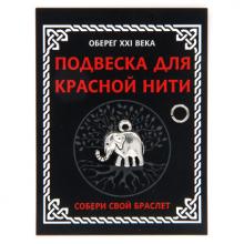 KNP336 Подвеска для красной нити Слон, цвет серебр., с колечком