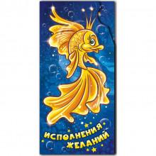 """KV003-02 Конверт для денег """"Золотая рыбка"""", 8,2х17см"""